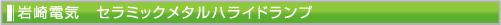 岩崎電気 セラミックメタルハライドランプ