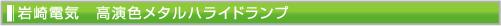 岩崎電気 高演色メタルハライドランプ