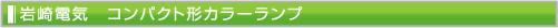 岩崎電気 コンパクト形カラーランプ